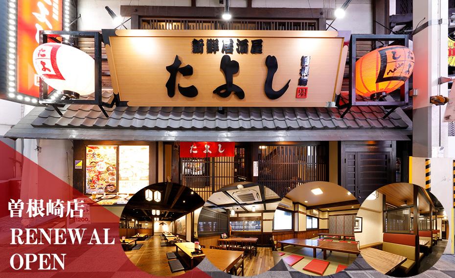 曽根崎店リニューアルオープン