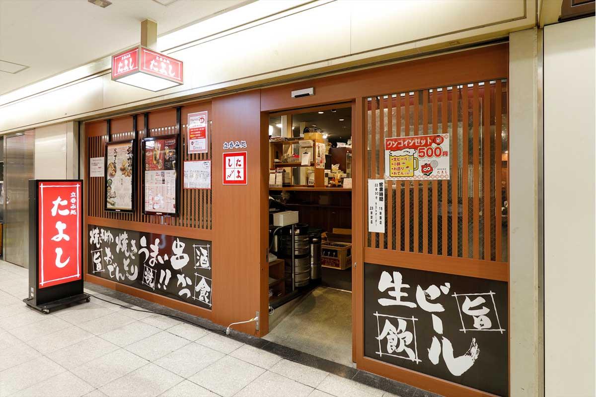 大阪駅前第2ビル店外観