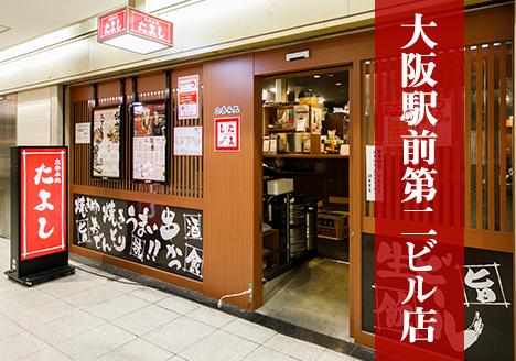 たよし大阪駅前第2ビル店